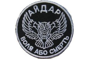 Шеврон батальона Айдар