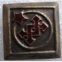Эмблемы связи НКПС до 1955 года, копия