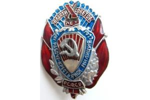 Юбилейный знак «X лет Главному управлению мест заключения» образца 1927 года, Копия