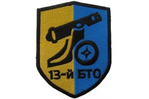 Шеврон 13-й батальон территоральной обороны